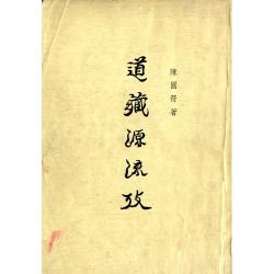 道藏源流考-陳國符
