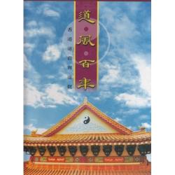 道風百年-香港道教與道觀