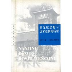 杜光庭思想與唐宋道教的轉型