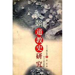 六朝道教史研究