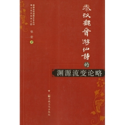 秦漢魏晉游仙詩的淵源変論略