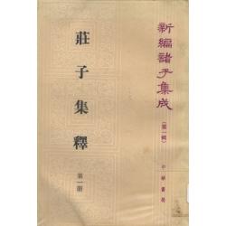 莊子集釋(共四冊)