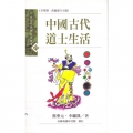 中國古代道士生活
