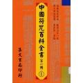 中國符咒百科全書(一)