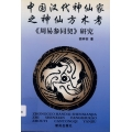 中國漢代神仙家之神仙方術考—— 周易參同契研究