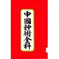 中國神術全科