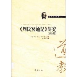 周氏冥通記研究  譯注篇