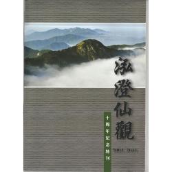 弘澄仙觀特刊