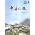 中國道教雜誌2012.2