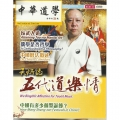 中華道學第二期
