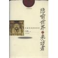 隱喻世界的來訪者:中國民間財神信仰